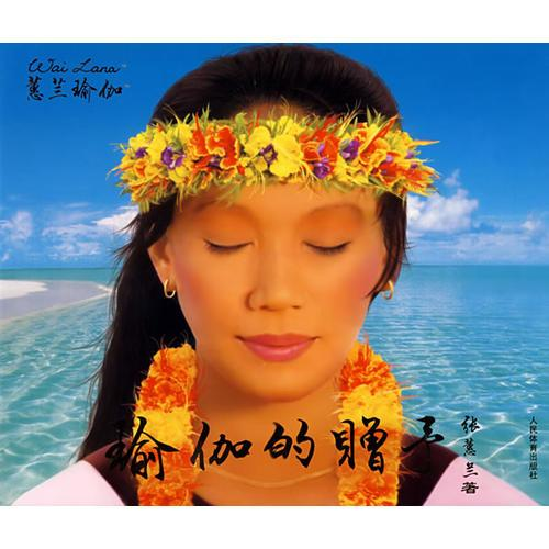 蕙兰瑜伽——瑜伽的赠予