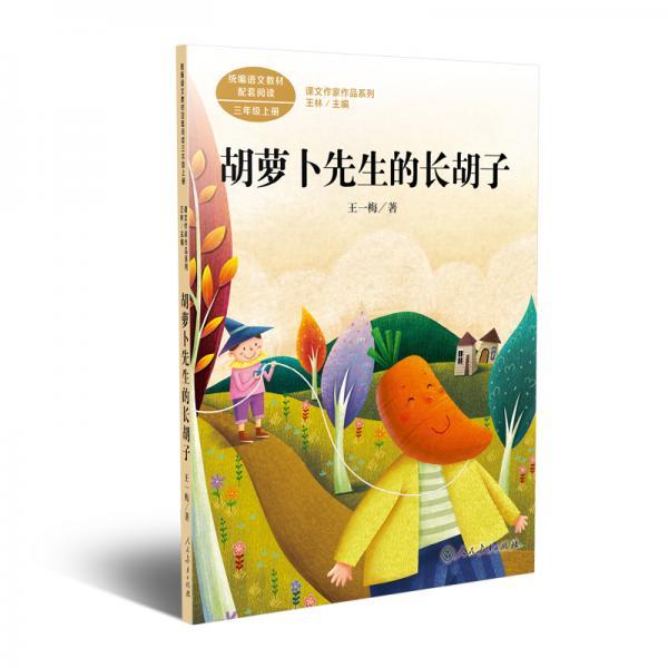 胡萝卜先生的长胡子/人教版课文作家作品系列统编语文配套阅读三年级上册