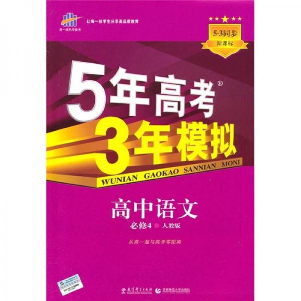 5年高考3年模拟:高中语文(必修4)(人教版)