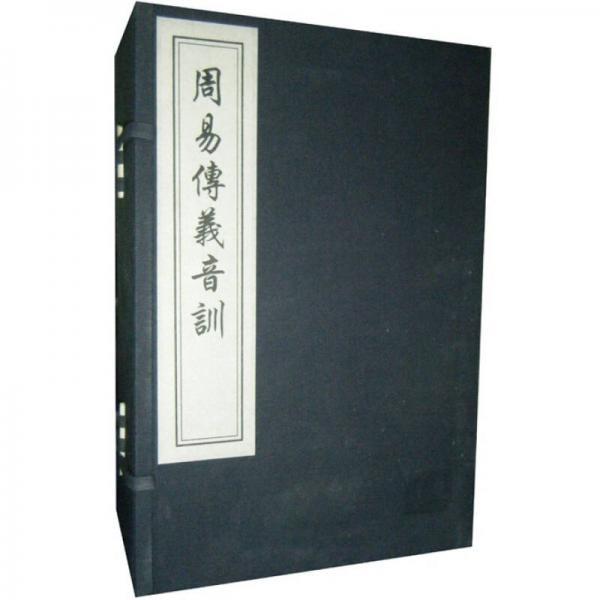 周易传义音训 (二函九册)
