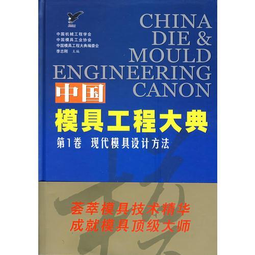 中国模具工程大典第1卷:现代模具设计方法