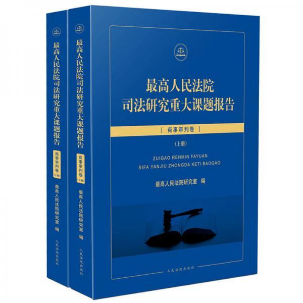最高人民法院司法研究重大课题报告:商事审判卷(套装上下册)