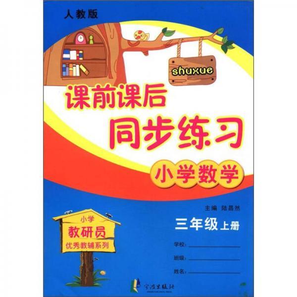 课前课后同步练习:小学数学(3年级上册)(人教版)