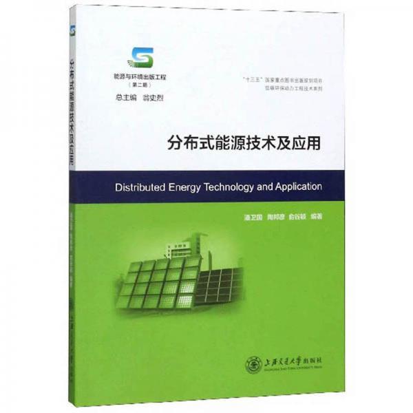 分布式能源技术及应用/能源与环境出版工程(第二期)·低碳环保动力工程技术系列