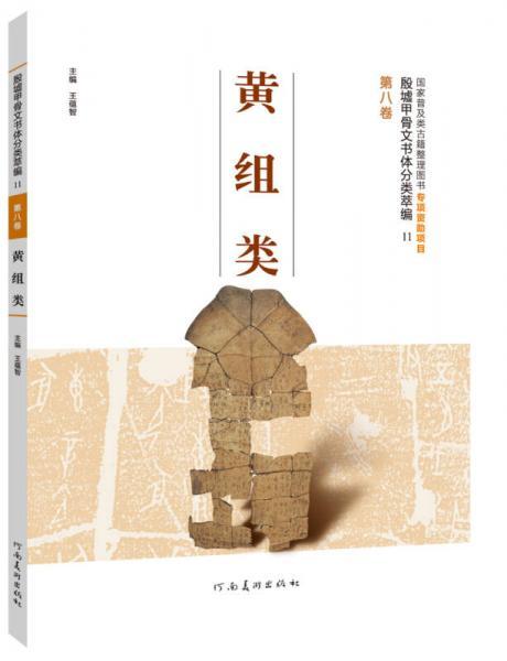 殷墟甲骨文书体分类萃编·第八卷:黄组类