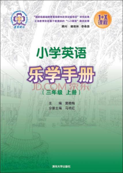 小学英语乐学手册(三年级上册)