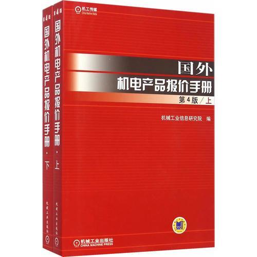 国外机电产品报价手册 第4版(上下)