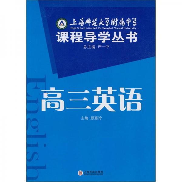 上师大附属中学课程导学丛书:高三英语