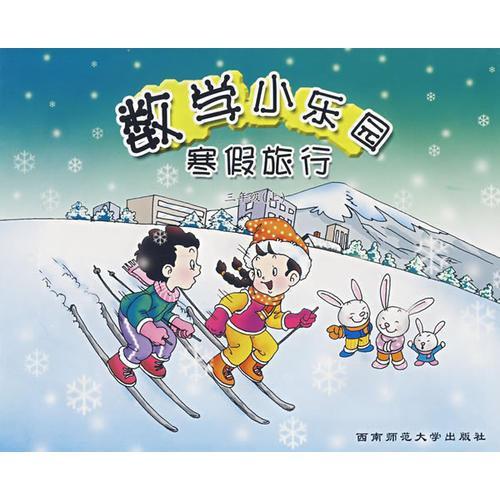 数学小乐园寒假旅行:三年级(上)