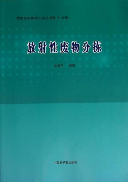 放射性废物最小化丛书第9分册:放射性废物分拣