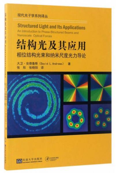 现代光子学系列译丛:结构光及其应用
