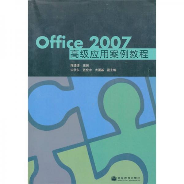 Office2007高级应用案例教程