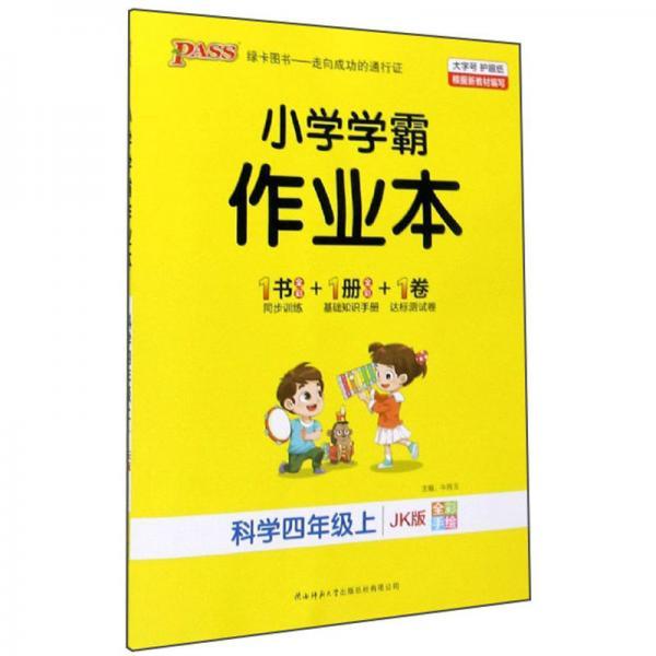 小学学霸作业本:科学(四年级上JK版全彩手绘)