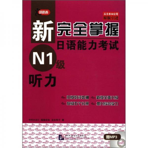 新完全掌握日语能力考试 N1级 听力