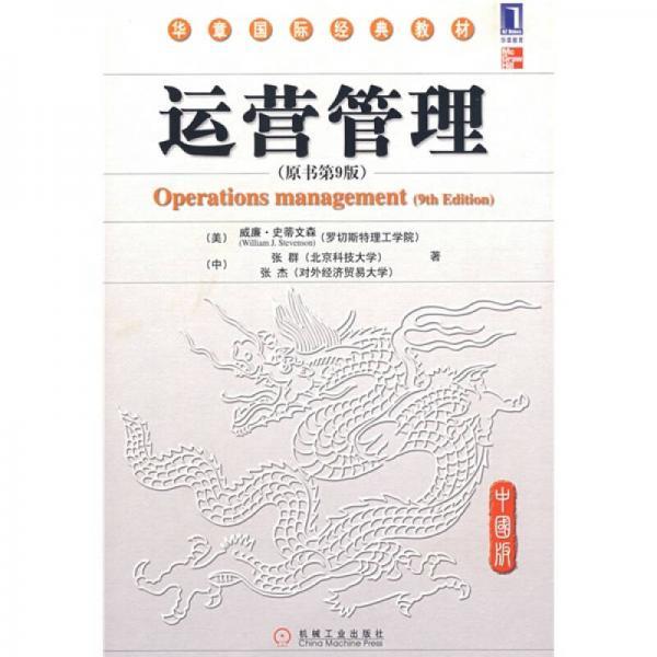 运营管理(原书第9版)