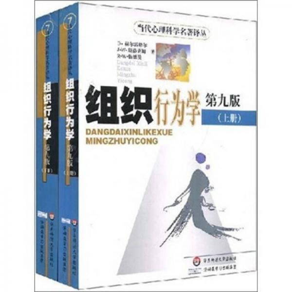 组织行为学(上下)(第9版)