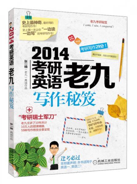 2014考研英语老九写作秘笈