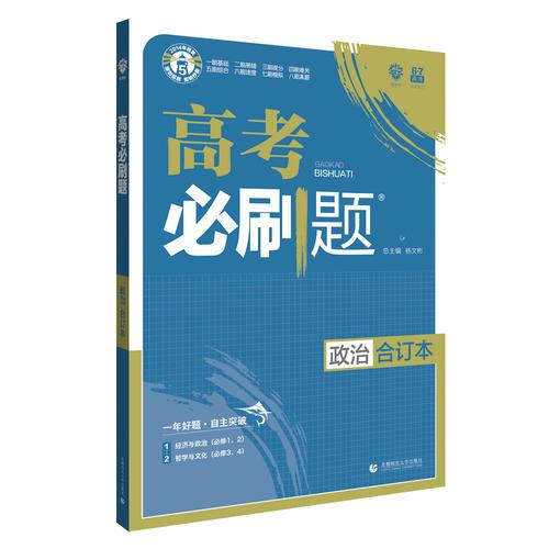 理想树2019新版 高考必刷题 政治合订本 67高考总复习辅导用书