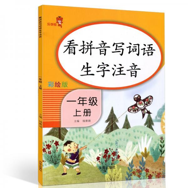 乐学熊看拼音写词语生字注音一年级上册彩绘版
