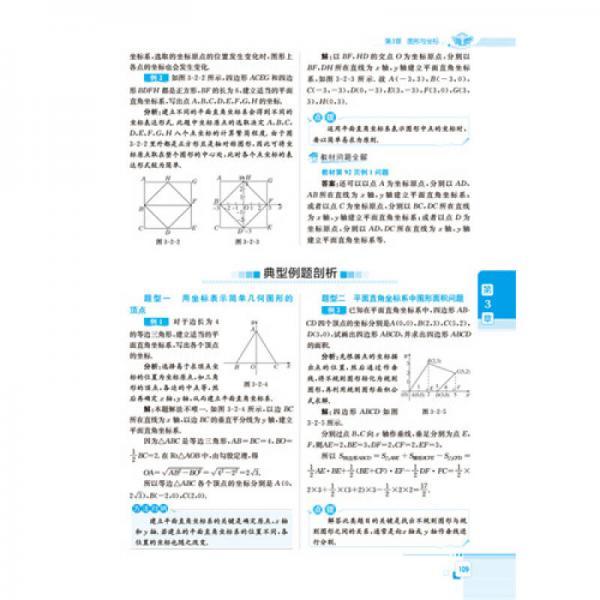 中学教材全解 八年级数学下 湖南教育版 2017春