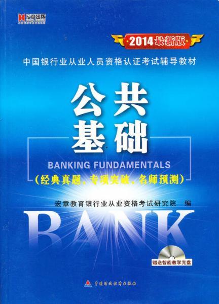 宏章出版·中国银行业从业人员资格认证考试辅导教材:公共基础