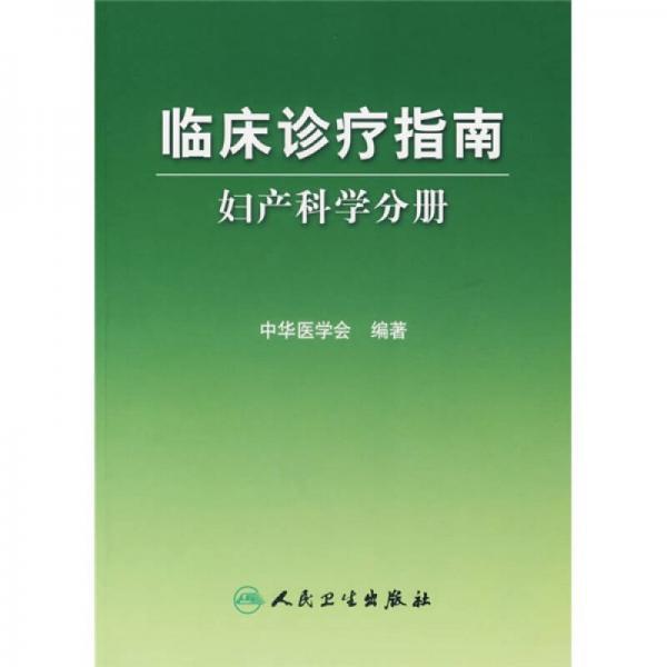 临床诊疗指南·妇产科学分册