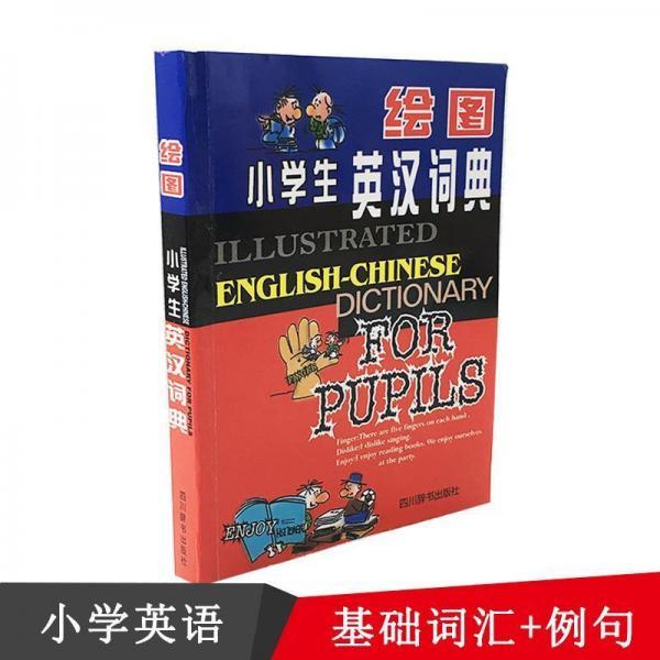 绘图小学生英汉词典