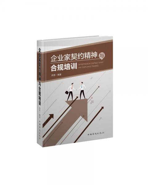 企业家契约精神与合规培训