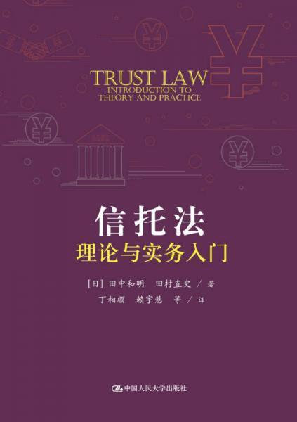 信托法理论与实务入门(国外经典教学参考书系列)