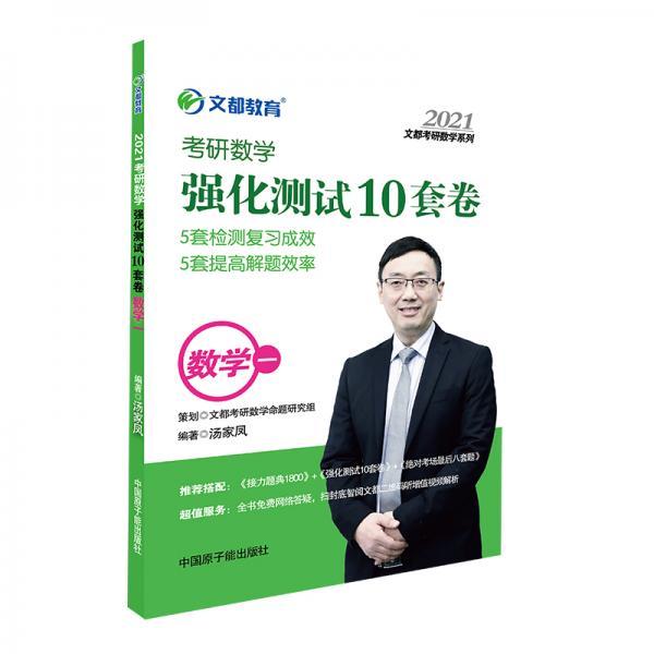 考研数学文都图书汤家凤2021考研数学强化测试10套卷数学一