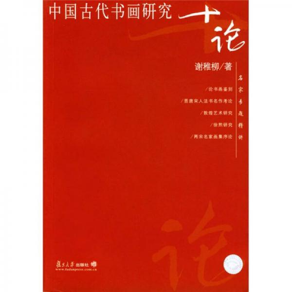 中国古代书画研究十论