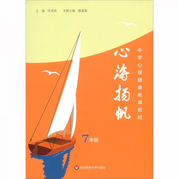 心海扬帆(7年级)/中学心理健康教育教材