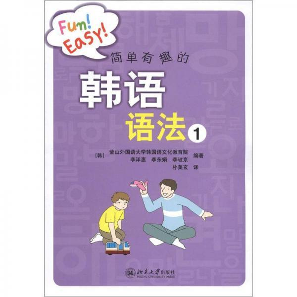 简单有趣的韩语语法1