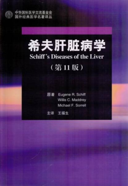 希夫肝脏病学(第11版)