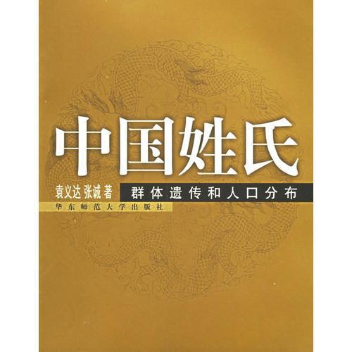 中国姓氏:群体遗传和人口分布