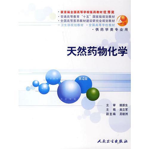 天然药物化学(第4版)
