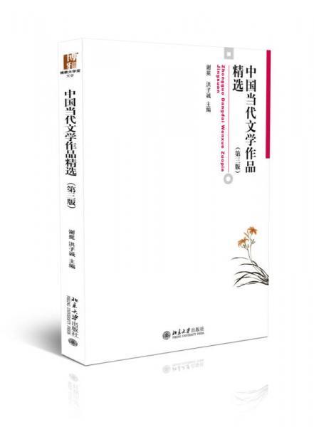 中国当代文学作品精选