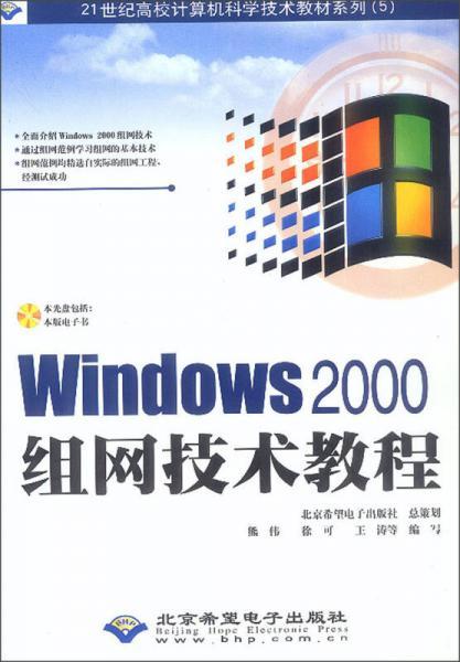 21世纪高校计算机科学技术教材系列:Windows2000组网技术教程