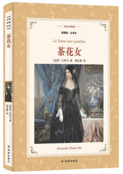 茶花女(新版全译插图本)/译林名著精选