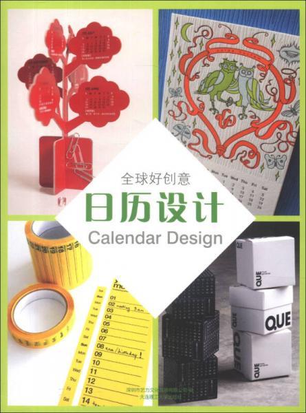 全球好创意:日历设计