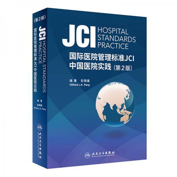 国际医院管理标准JCI中国医院实践