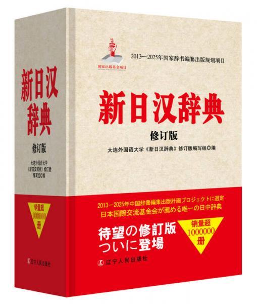 新日汉辞典(修订版)