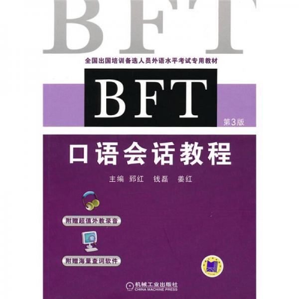 全国出国培训备选人员外语水平考试专用教材:BFT口语会话教程(第3版)