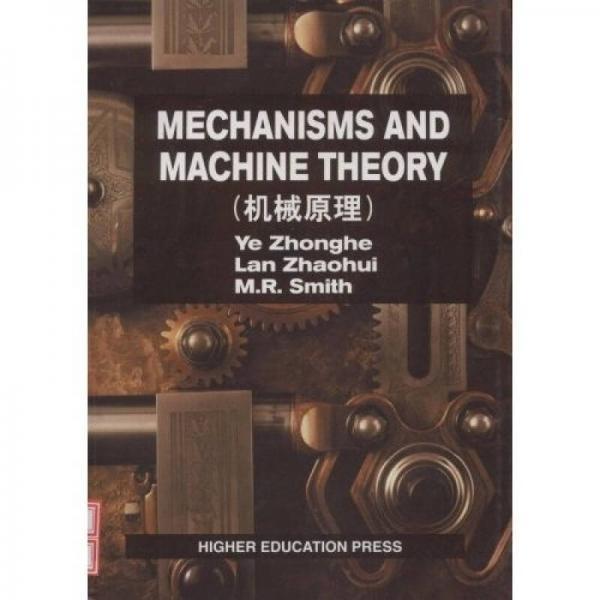 高等工科院校本科机械类专业:机械原理