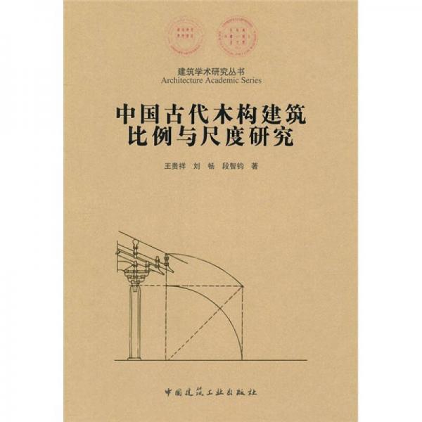中国古代木结构建筑比例与尺度研究