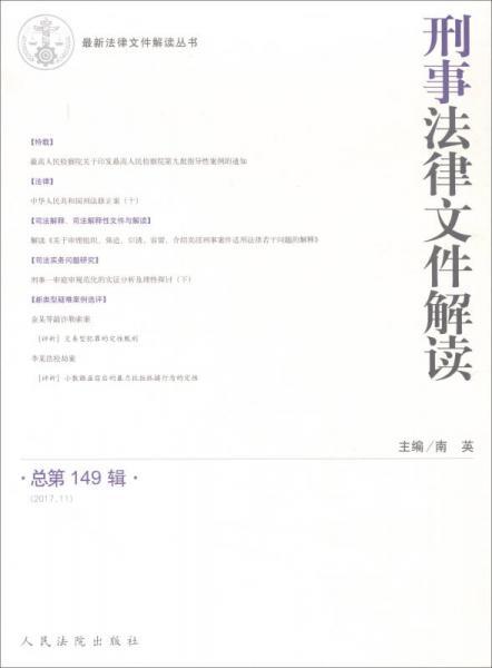 刑事法律文件解读(2017.11总第149辑)/最新法律文件解读丛书