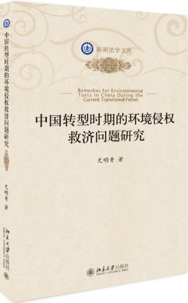 中国转型时期的环境侵权救济问题研究