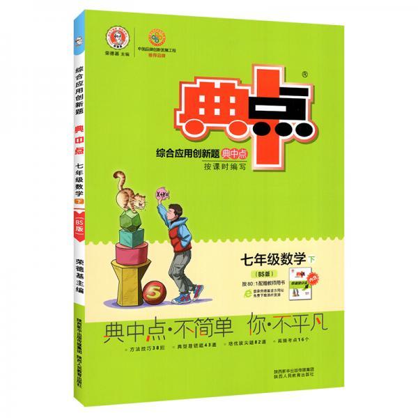 新版典中点下册七年级数学北师版BS同步课时作业