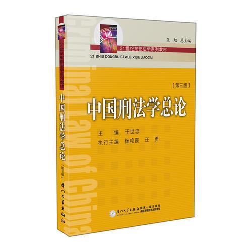 中国刑法学(总论)(第三版)