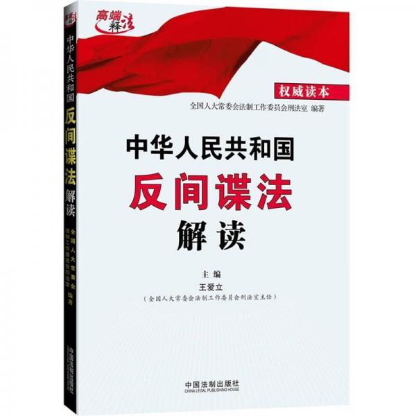 中华人民共和国反间谍法解读